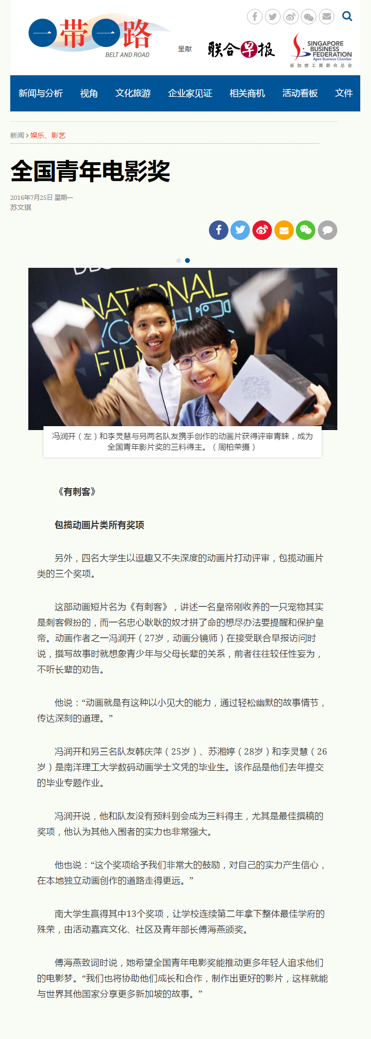 Excerpt (Screenshot) from http://beltandroad.zaobao.com/news/entertainment/story20160725-645318
