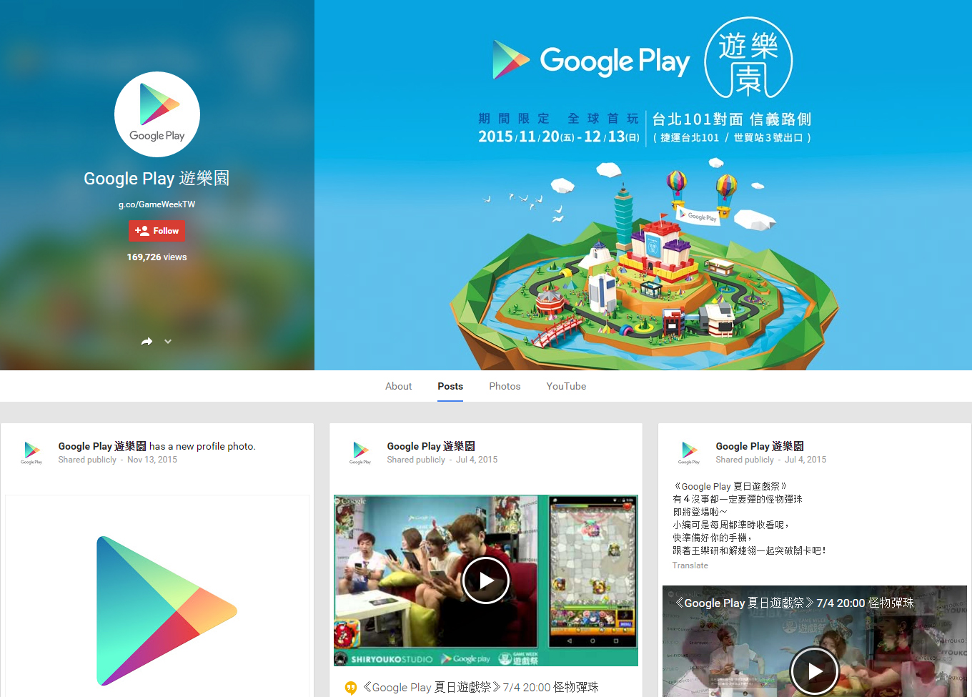 Google Play Town Plus Page