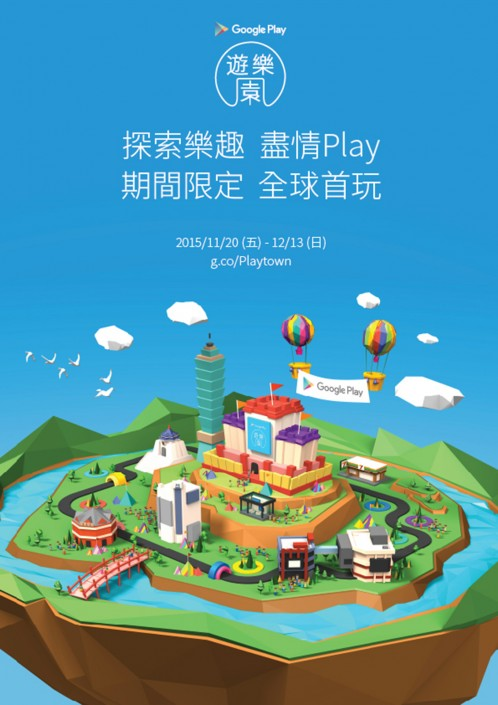 Google Play Town Poster